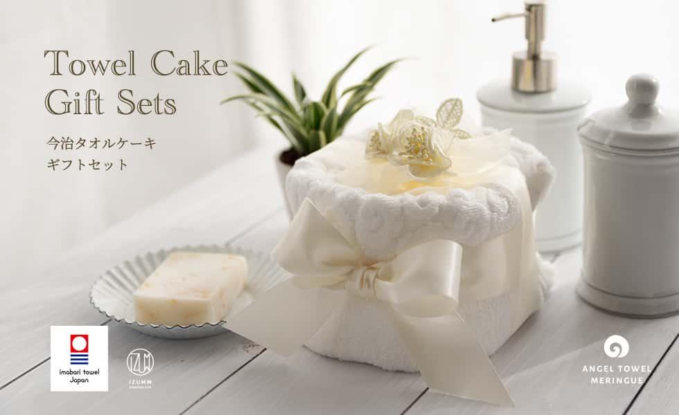 タオルケーキ・ケーキラッピングギフトセット
