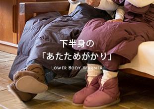 腰と足元を温めるアイテム