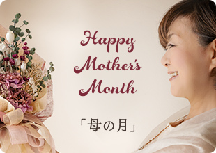 """お母さんへ、咲きほこる""""ありがとう"""""""