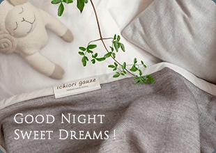 """""""おやすみなさい""""に寄り添うアイテム"""