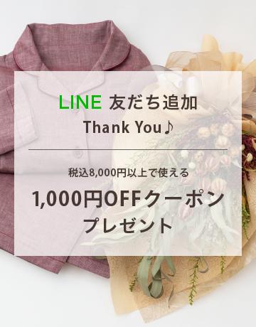 友だち追加で1000円OFFクーポンプレゼント