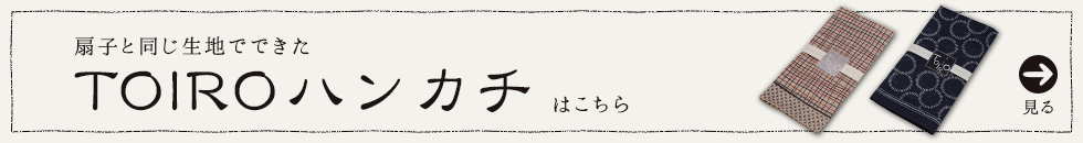 TOIRO 小紋柄のガーゼハンカチ