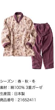 今治ジャカード織り3重ガーゼ メンズパジャマ
