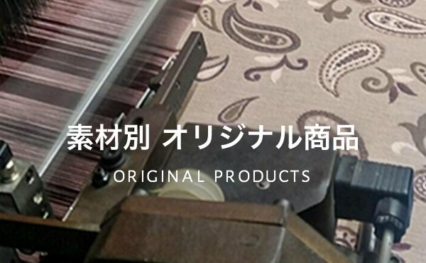 素材別 オリジナル商品
