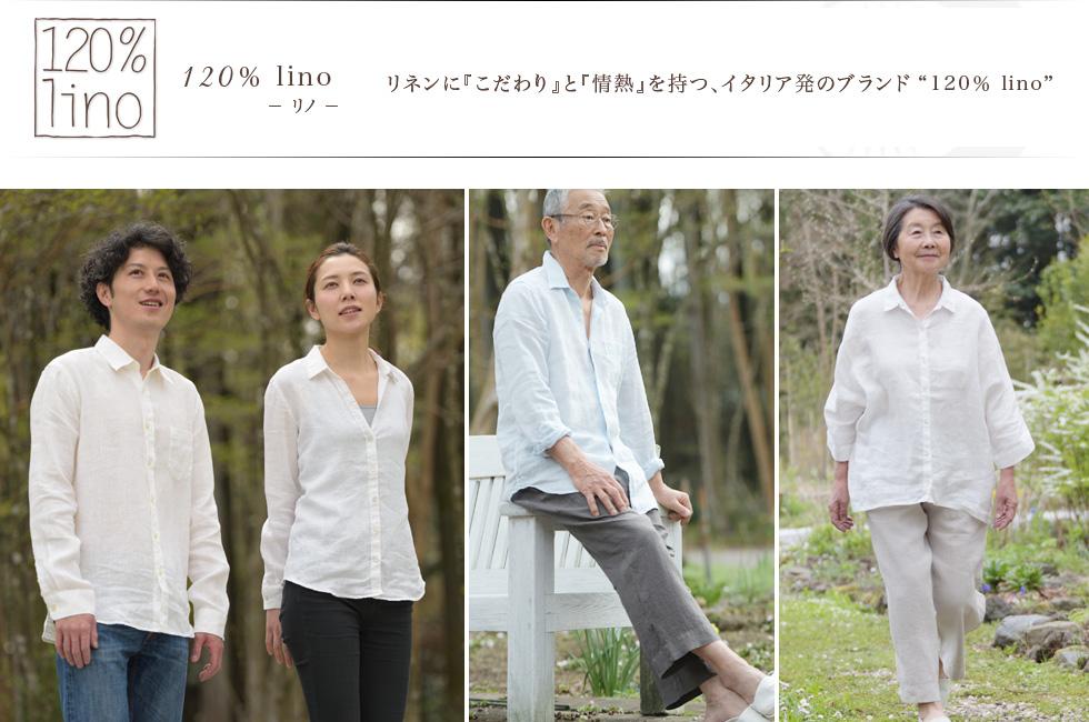 """イタリア発の高級ブランド""""120% lino""""品格のある肌触りと清涼感"""