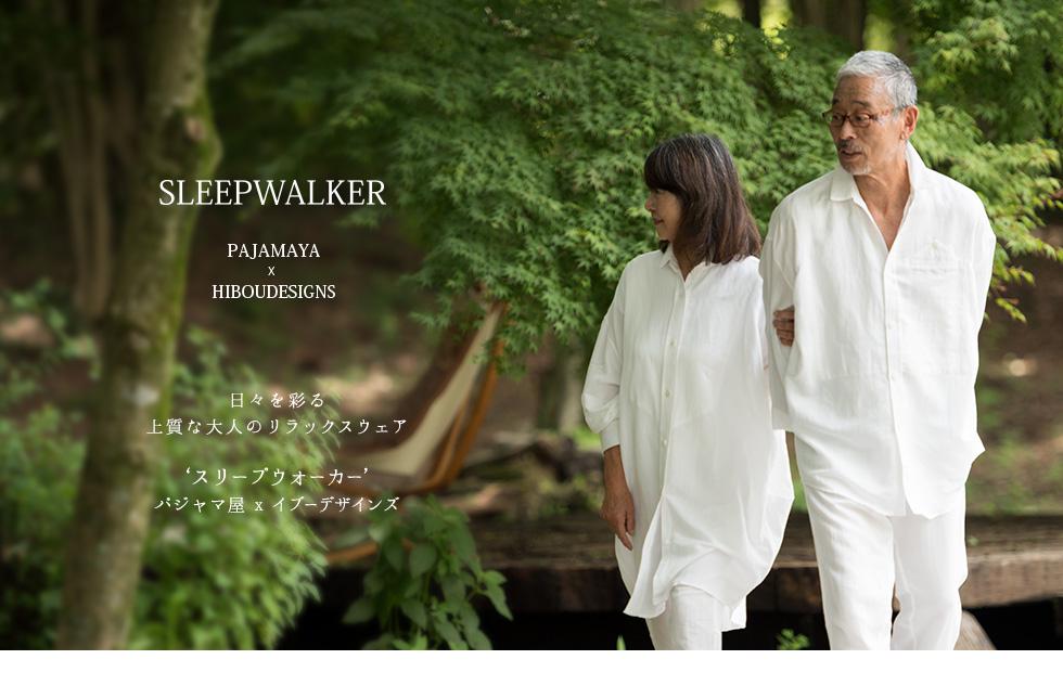 SLEEPWALKER PAJAMAYA×HIBOUDESIGNS 日々を彩る上質な大人のリラックスウエア 'スリープウォーカー'パジャマ屋×イブーデザイン