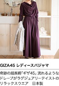 GIZA45レディースパジャマ