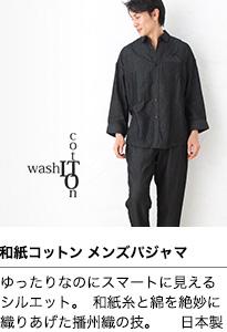 和紙コットンパジャマ【メンズ】