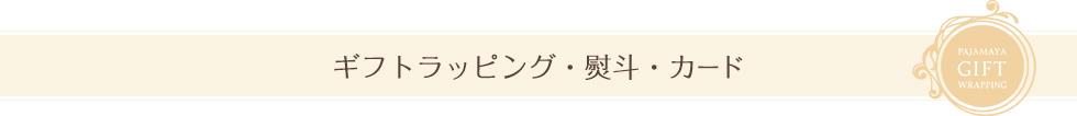 ギフトラッピング・熨斗・カード