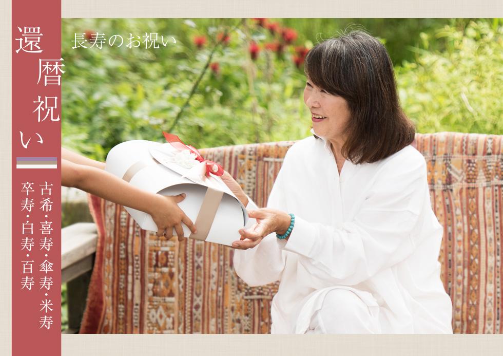 還暦祝い 還暦 長寿のお祝い 古希 喜寿 傘寿 米寿 卒寿 白寿 百寿