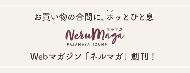 お買い物の合間にホッとひと息。Webマガジン「ネルマガ」創刊!