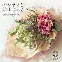 パジャマブーケラッピング チケット pajamaya IZUMM オリジナル おまかせ 花束のサプライズプレゼント